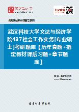 2021年武汉科技大学文法与经济学院《437社会工作实务》[专业硕士]考研题库【历年真题+指定教材课后习题+章节题库】