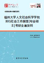 2019年福州大学人文社会科学学院331社会工作原理[专业硕士]考研全套资料