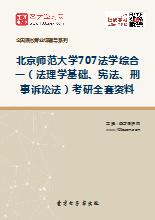 2019年北京师范大学707法学综合一(法理学基础、宪法、刑事诉讼法)考研全套资料
