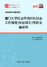 2018年厦门大学社会学系331社会工作原理[专业硕士]考研全套资料
