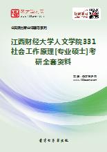 2019年江西财经大学人文学院331社会工作原理[专业硕士]考研全套资料