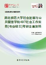 2018年西北师范大学社会发展与公共管理学院437社会工作实务[专业硕士]考研全套资料