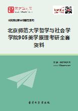 2019年北京师范大学哲学与社会学学院905美学原理考研全套资料