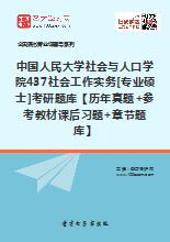 2020年中国人民大学社会与人口学院437社会工作实务[专业硕士]考研题库【历年真题+参考教材课后习题+章节题库】