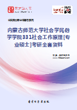 2019年内蒙古师范大学社会学民俗学学院331社会工作原理[专业硕士]考研全套资料