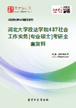 2018年河北大学政法学院437社会工作实务[专业硕士]考研全套资料