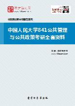 2018年中国人民大学841公共管理与公共政策考研全套资料