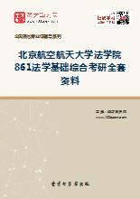 2019年北京航空航天大学法学院861法学基础综合考研全套资料