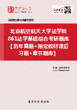 2020年北京航空航天大学法学院861法学基础综合考研题库【历年真题+指定教材课后习题+章节题库】