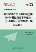 2019年中南财经政法大学外国语学院618基础日语考研题库【历年真题+章节题库+模拟试题】