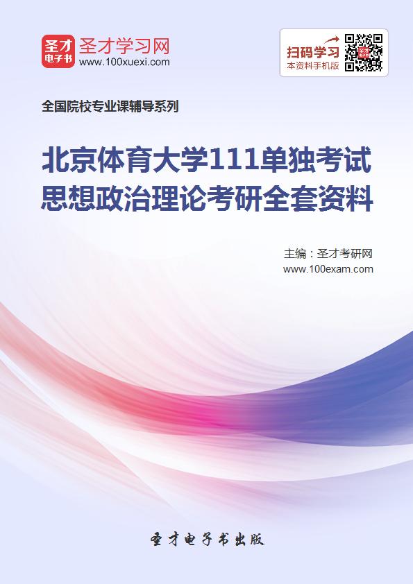 2018年北京体育大学111单独考试思想政治理论考研全套资料
