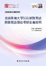 2019年北京体育大学111单独考试思想政治理论考研全套资料