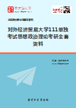 2018年对外经济贸易大学111单独考试思想政治理论考研全套资料