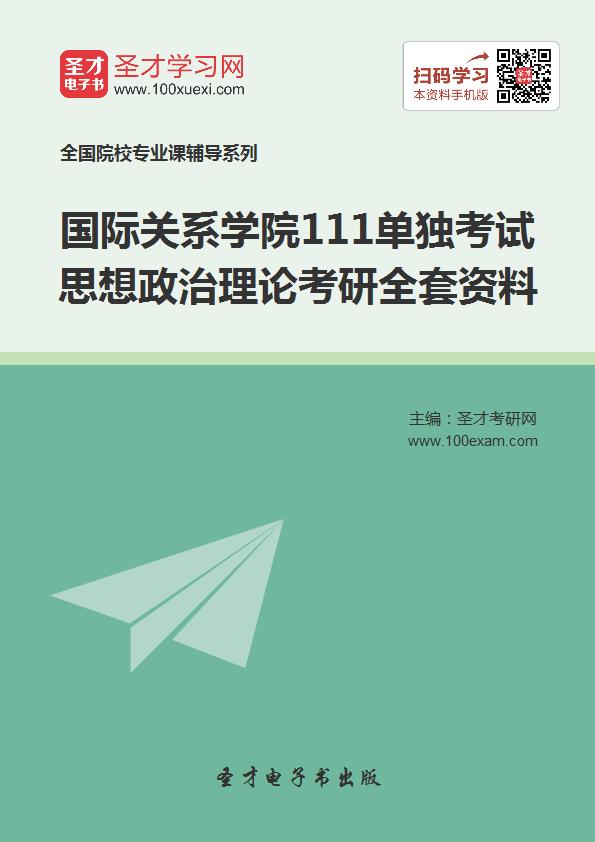 2018年国际关系学院111单独考试思想政治理论考研全套资料