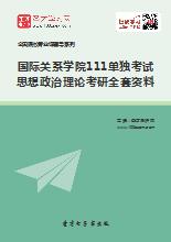 2019年国际关系学院111单独考试思想政治理论考研全套资料
