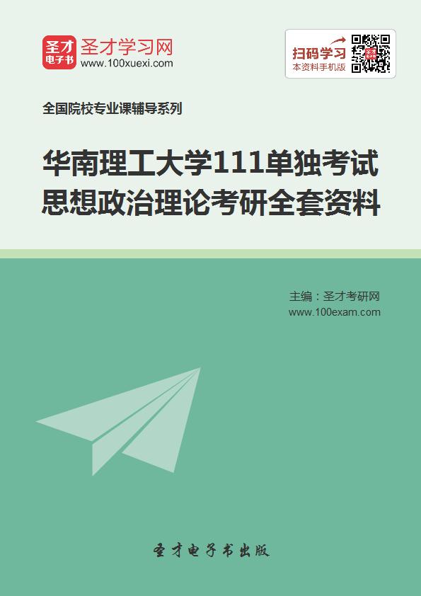 2018年华南理工大学111单独考试思想政治理论考研全套资料