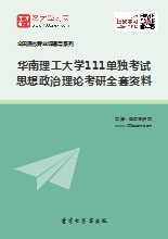 2020年华南理工大学111单独考试思想政治理论考研全套资料