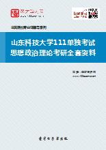2019年山东科技大学111单独考试思想政治理论考研全套资料