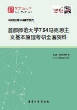 2019年首都师范大学754马克思主义基本原理考研全套资料