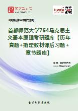 2021年首都师范大学754马克思主义基本原理考研题库【历年真题+指定教材课后习题+章节题库】
