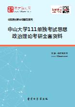 2019年中山大学111单独考试思想政治理论考研全套资料