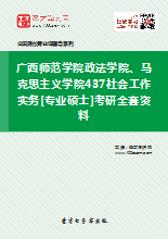 2018年广西师范学院政法学院、马克思主义学院437社会工作实务[专业硕士]考研全套资料