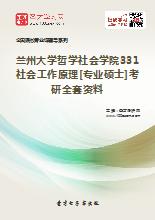 2019年兰州大学哲学社会学院331社会工作原理[专业硕士]考研全套资料