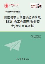2019年陕西师范大学政治经济学院331社会工作原理[专业硕士]考研全套资料