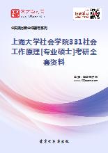 2019年上海大學社會學院331社會工作原理[專業碩士]考研全套資料