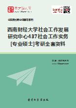2019年西南财经大学社会工作发展研究中心437社会工作实务[专业硕士]考研全套资料