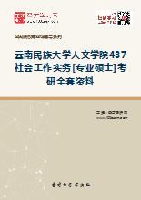 2019年云南民族大学人文学院437社会工作实务[专业硕士]考研全套资料