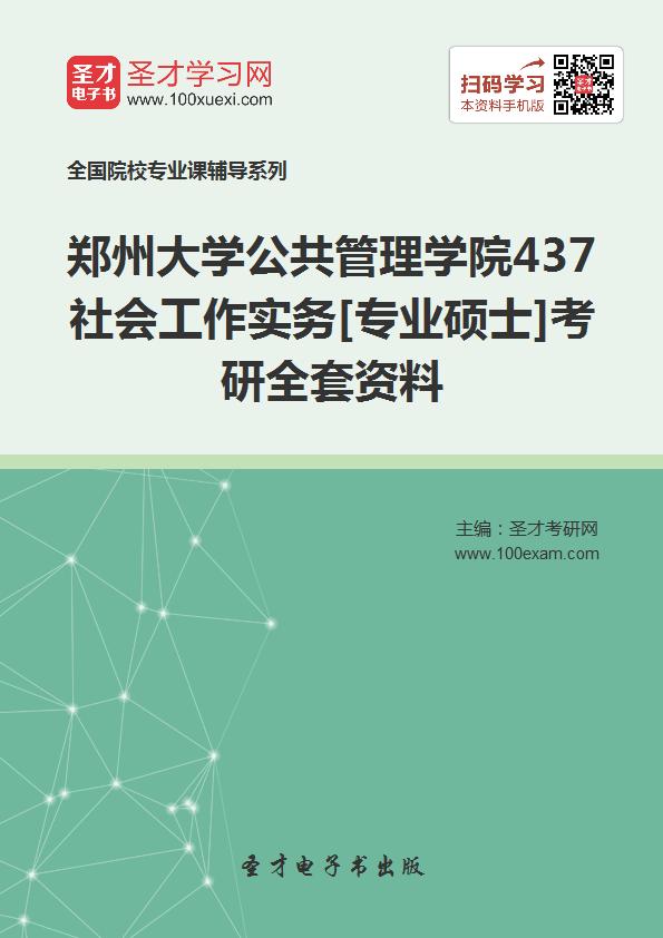 2019年郑州大学公共管理学院437社会工作实务[专业硕士]考研全套资料