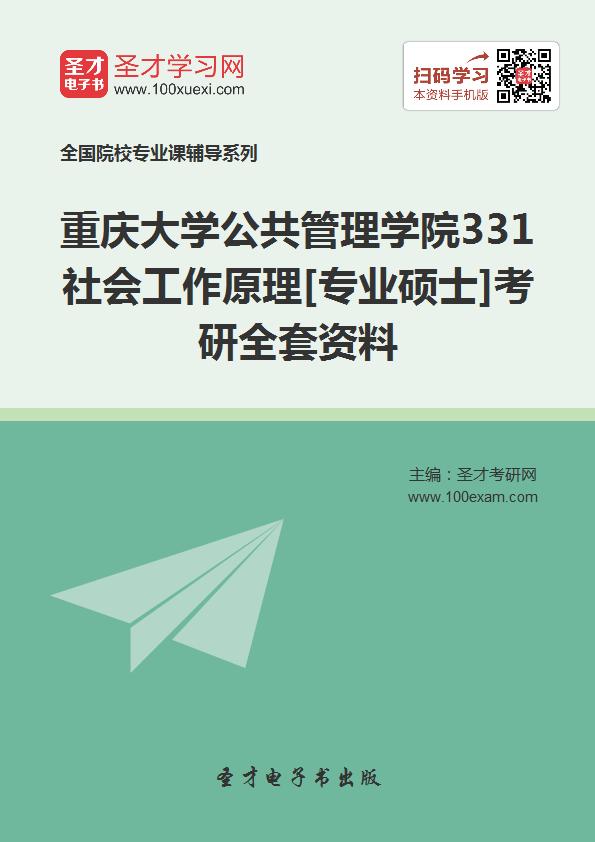 2019年重庆大学公共管理学院331社会工作原理[专业硕士]考研全套资料