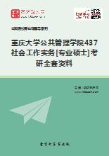 2020年重庆大学公共管理学院437社会工作实务[专业硕士]考研全套资料