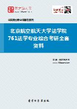 2019年北京航空航天大学法学院761法学专业综合考研全套资料