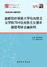 2019年首都经济贸易大学马克思主义学院704马克思主义基本原理考研全套资料