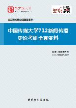 2018年中国传媒大学712新闻传播史论考研全套资料