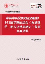 2019年中共中央党校政法教研部641法学理论综合(含法理学、西方法律思想史)考研全套资料