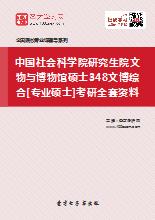 2019年中国社会科学院研究生院文物与博物馆硕士348文博综合[专业硕士]考研全套资料