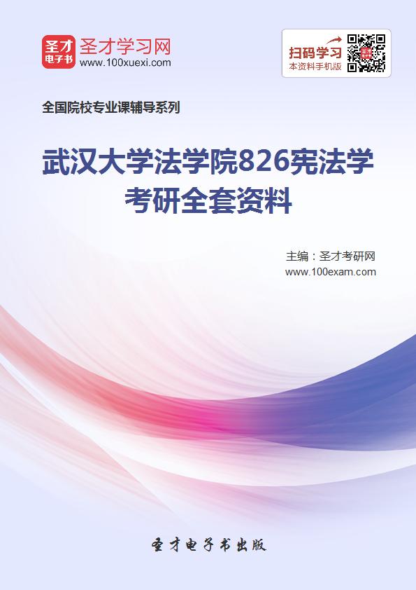2018年考武汉大学法学院826宪法学考研的全套(有参考教材)