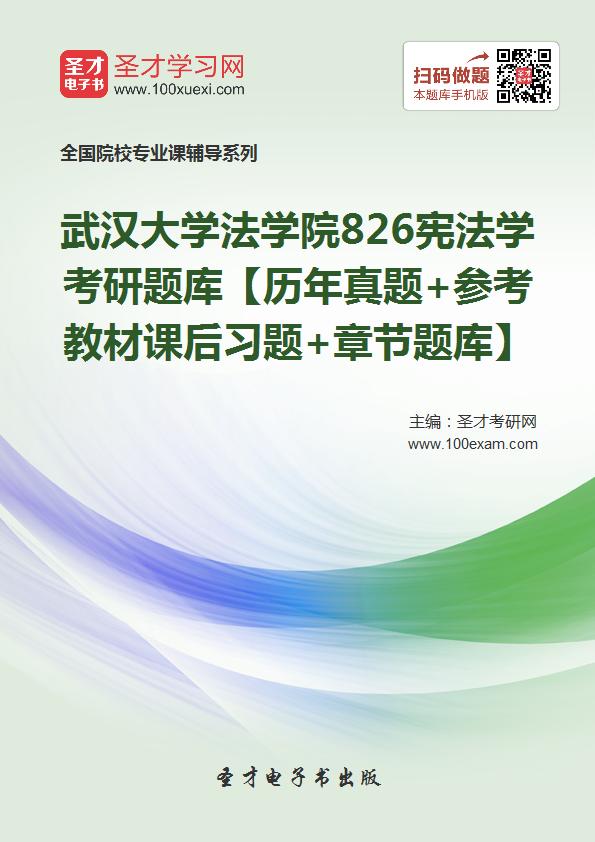 2018年考武汉大学法学院826宪法学考研题库