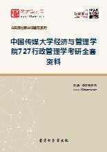 2019年中国传媒大学经济与管理学院727行政管理学考研全套资料