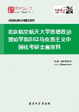 2019年北京航空航天大学思想政治理论学院882马克思主义中国化考研全套资料