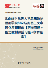 2020年北京航空航天大学思想政治理论学院882马克思主义中国化考研题库【历年真题+指定教材课后习题+章节题库】