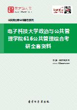 2019年电子科技大学政治与公共管理学院616公共管理综合考研全套资料