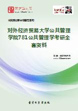 对外经济贸易大学公共管理学院781公共管理学考研全套资料