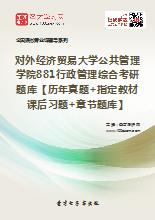 2019年对外经济贸易大学公共管理学院881行政管理综合考研题库【历年真题+指定教材课后习题+章节题库】