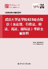 2019年武汉大学法学院625综合知识(含法理、行政法、刑法、民法、国际法)考研全套资料