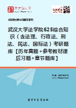 2019年武汉大学法学院625综合知识(含法理、行政法、刑法、民法、国际法)考研题库【历年真题+参考教材课后习题+章节题库】