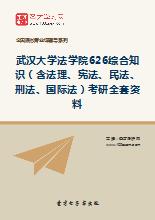 2018年武汉大学法学院626综合知识(含法理、宪法、民法、刑法、国际法)考研全套资料